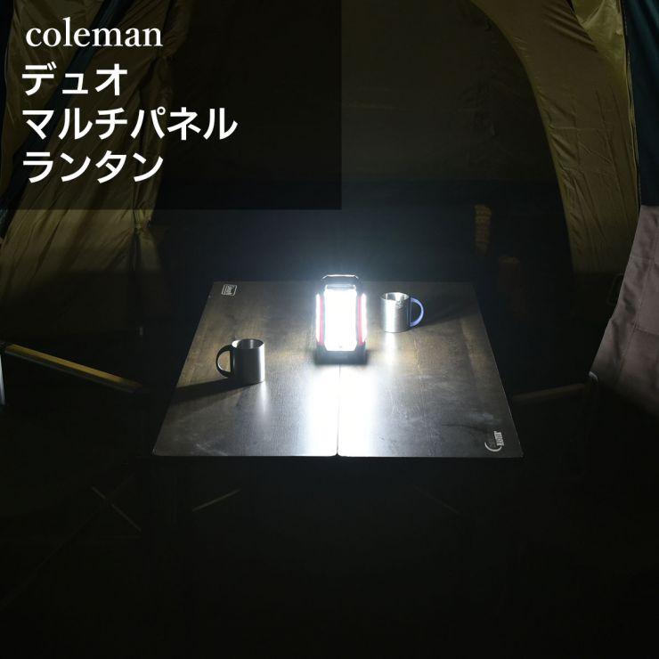 前室led_コールマンマルチパネルランタンデュオ