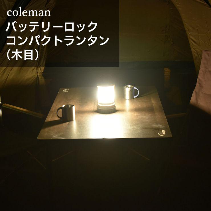 前室led_コールマン木目小