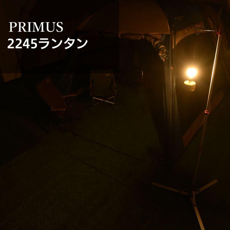 屋外gas_プリムス2245