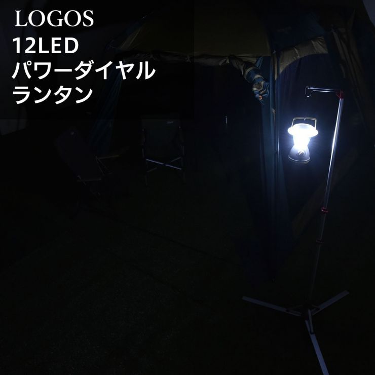 屋外led_LOGOSパワーダイヤル
