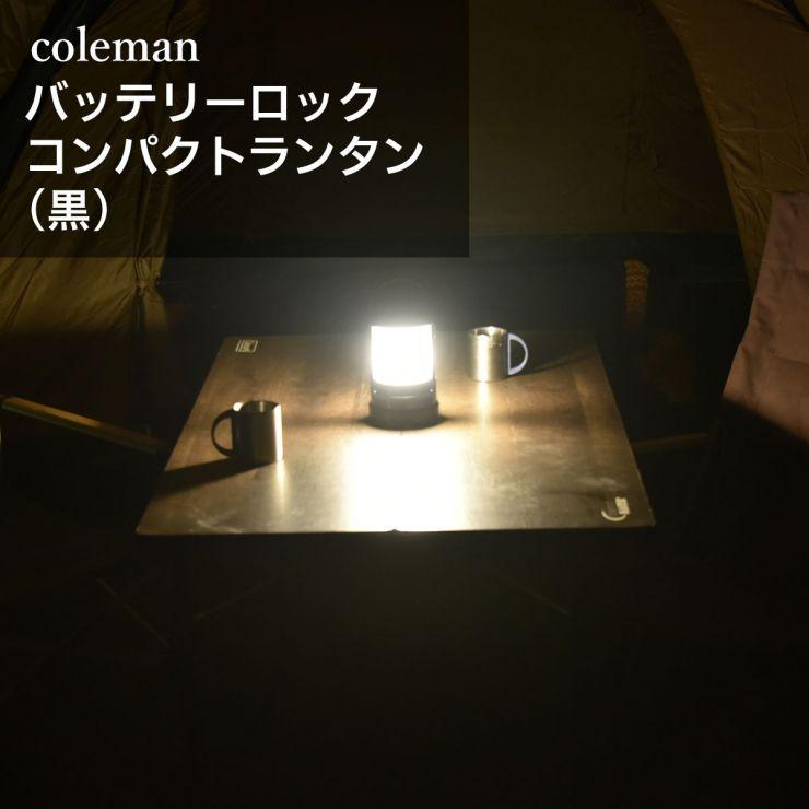 前室led_コールマン黒