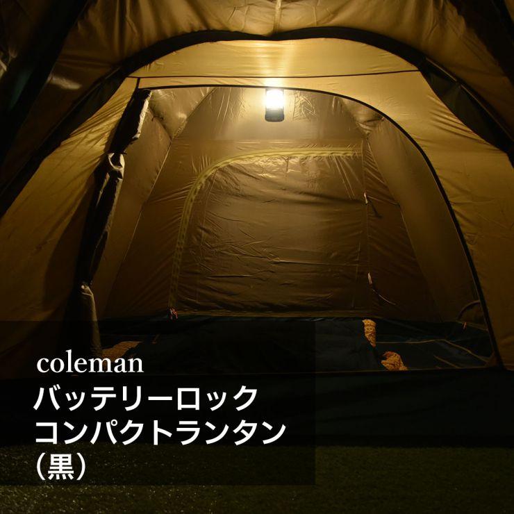 室内led_コールマン黒