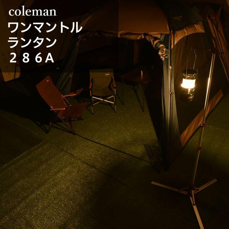 屋外gaso_コールマン286A